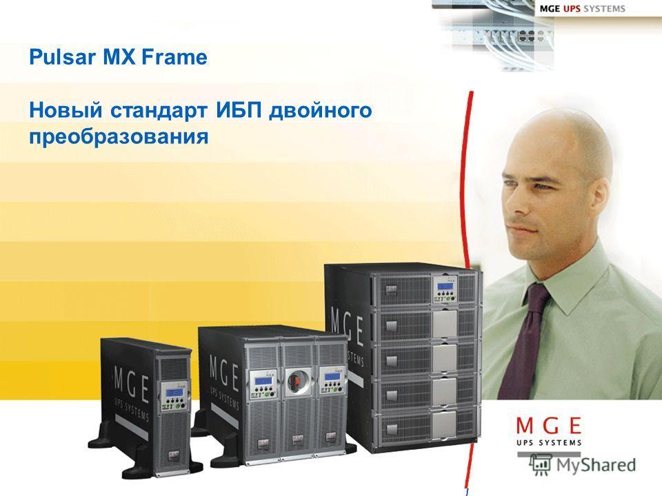 www.mgeops.com E N E R G I Z E Y O U R E N T E R P R I S E Pulsar MX Frame Новый стандарт ИБП двойного преобразования