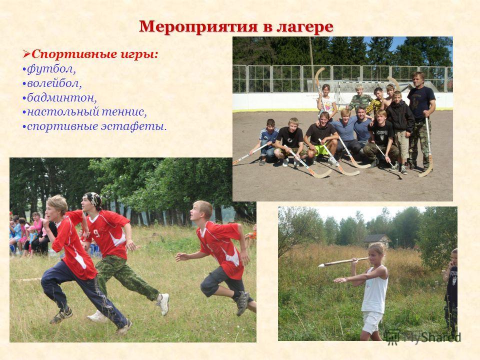 Спортивные игры: футбол, волейбол, бадминтон, настольный теннис, спортивные эстафеты. Мероприятия в лагере