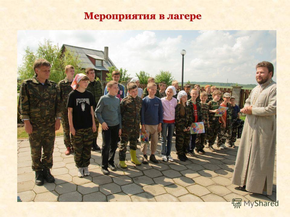 Мероприятия в лагере
