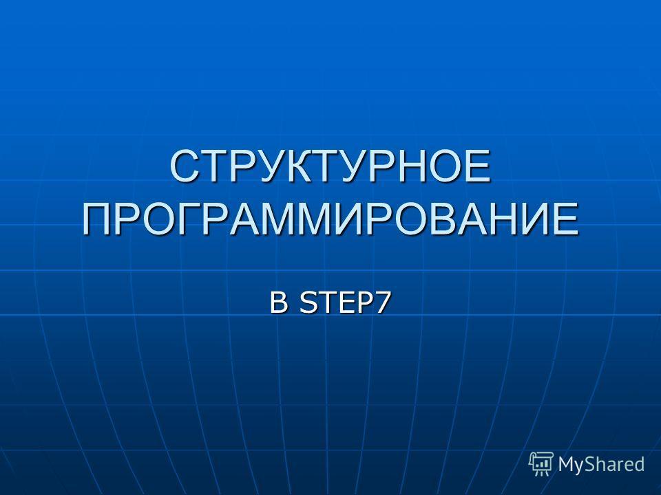 СТРУКТУРНОЕ ПРОГРАММИРОВАНИЕ В STEP7
