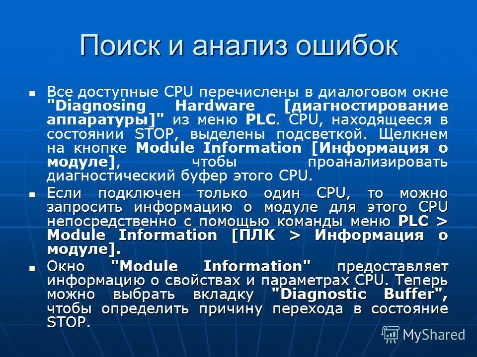 Поиск и анализ ошибок Все доступные CPU перечислены в диалоговом окне