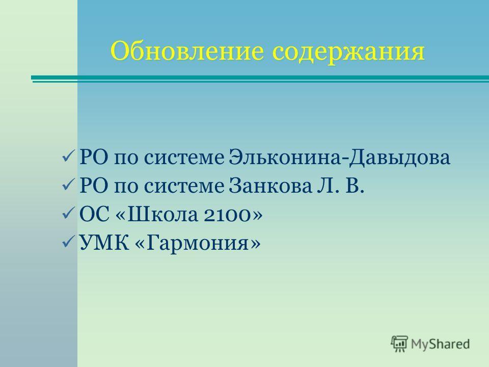 Обновление содержания РО по системе Эльконина-Давыдова РО по системе Занкова Л. В. ОС «Школа 2100» УМК «Гармония»