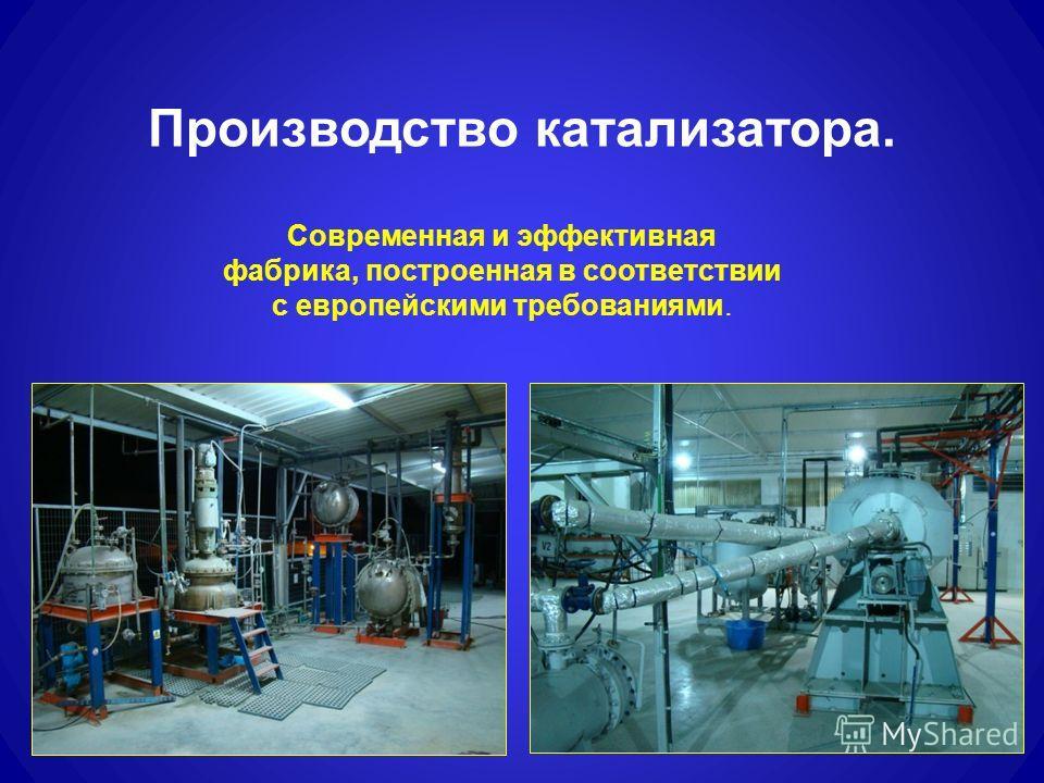 Производство катализатора. Современная и эффективная фабрика, построенная в соответствии с европейскими требованиями.