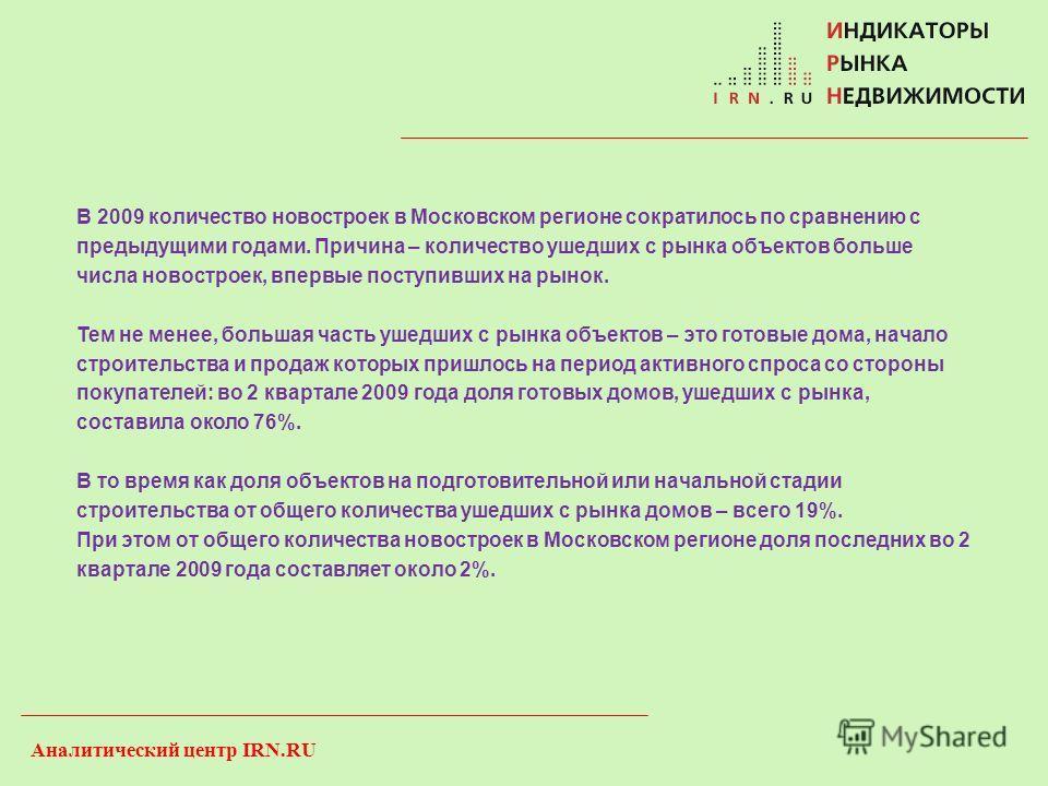 В 2009 количество новостроек в Московском регионе сократилось по сравнению с предыдущими годами. Причина – количество ушедших с рынка объектов больше числа новостроек, впервые поступивших на рынок. Тем не менее, большая часть ушедших с рынка объектов