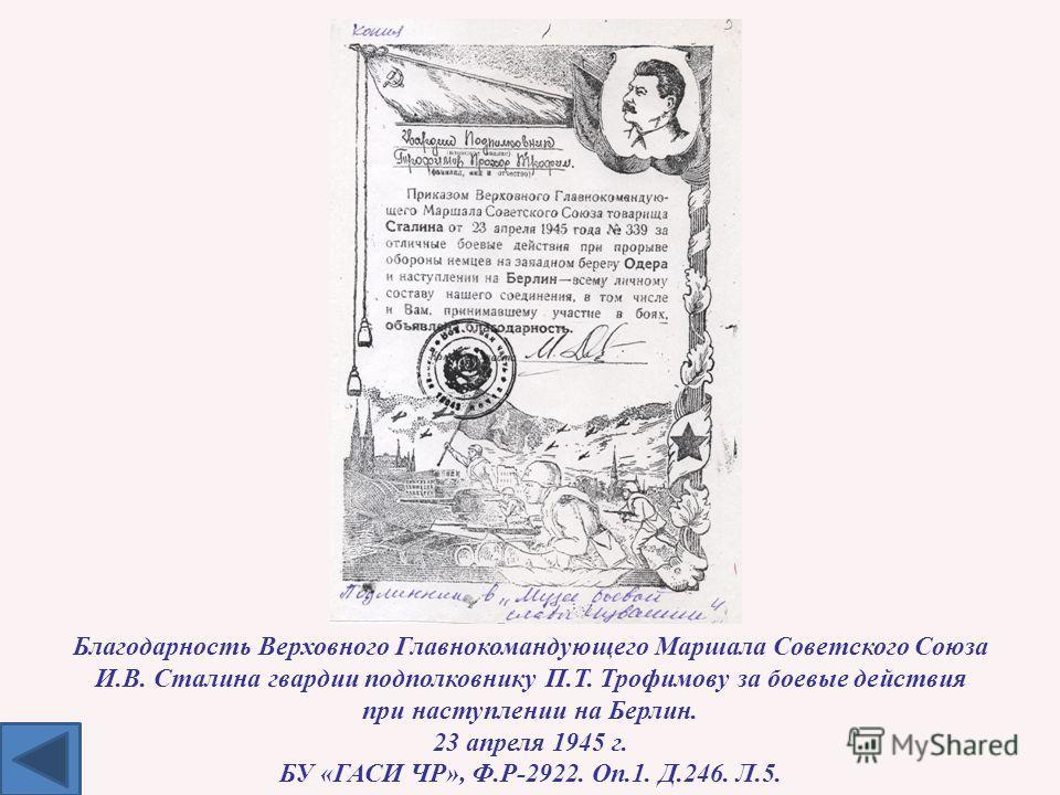 Благодарность Верховного Главнокомандующего Маршала Советского Союза И.В. Сталина гвардии подполковнику П.Т. Трофимову за боевые действия при наступлении на Берлин. 23 апреля 1945 г. БУ «ГАСИ ЧР», Ф.Р-2922. Оп.1. Д.246. Л.5.