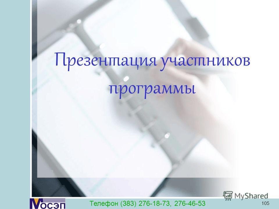105 Презентация участников программы Телефон (383) 276-18-73, 276-46-53