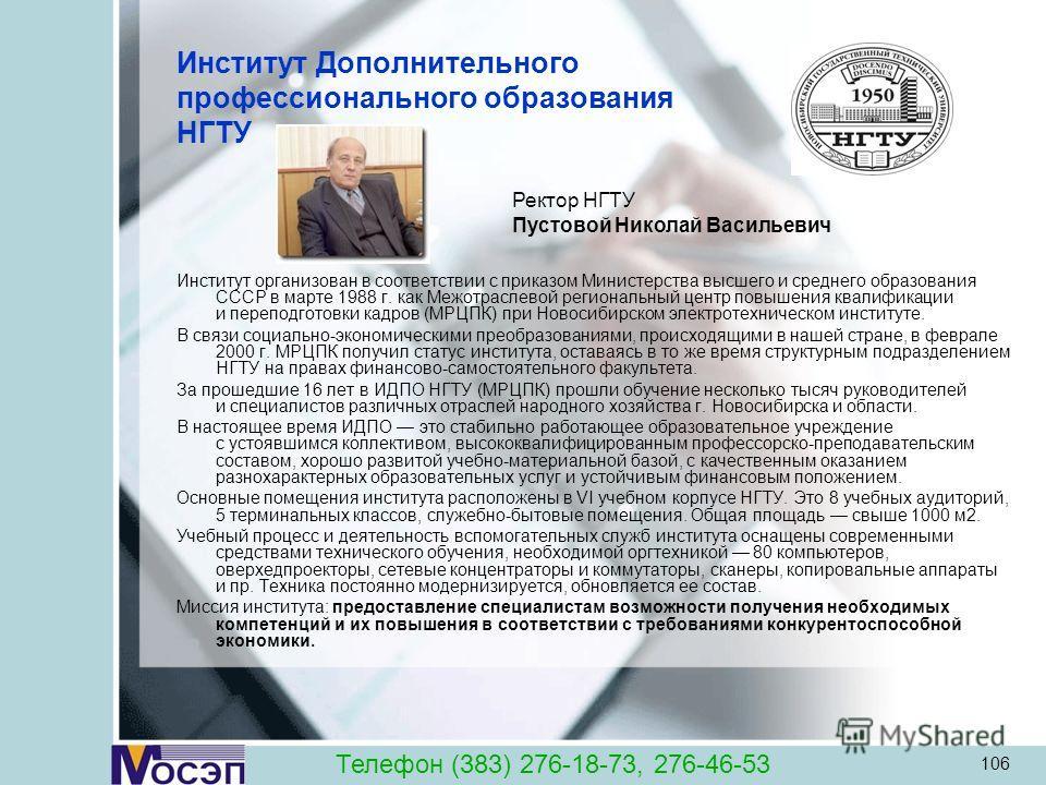 106 Институт Дополнительного профессионального образования НГТУ Институт организован в соответствии с приказом Министерства высшего и среднего образования СССР в марте 1988 г. как Межотраслевой региональный центр повышения квалификации и переподготов