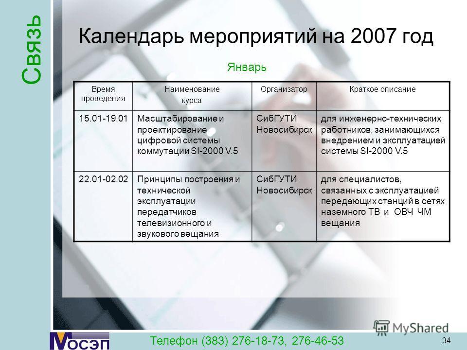 34 Календарь мероприятий на 2007 год Время проведения Наименование курса ОрганизаторКраткое описание 15.01-19.01Масштабирование и проектирование цифровой системы коммутации SI-2000 V.5 СибГУТИ Новосибирск для инженерно-технических работников, занимаю