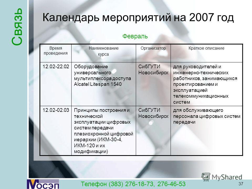 37 Календарь мероприятий на 2007 год Время проведения Наименование курса ОрганизаторКраткое описание 12.02-22.02Оборудование универсального мультиплексора доступа Alcatel Litespan 1540 СибГУТИ Новосибирск для руководителей и инженерно-технических раб