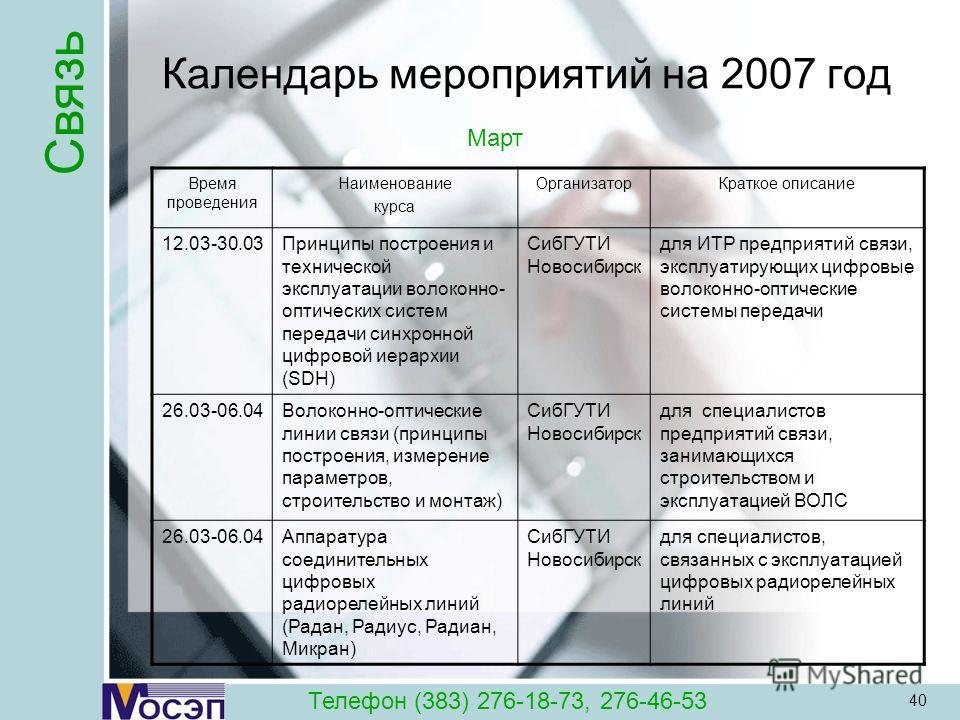 40 Календарь мероприятий на 2007 год Время проведения Наименование курса ОрганизаторКраткое описание 12.03-30.03Принципы построения и технической эксплуатации волоконно- оптических систем передачи синхронной цифровой иерархии (SDH) СибГУТИ Новосибирс
