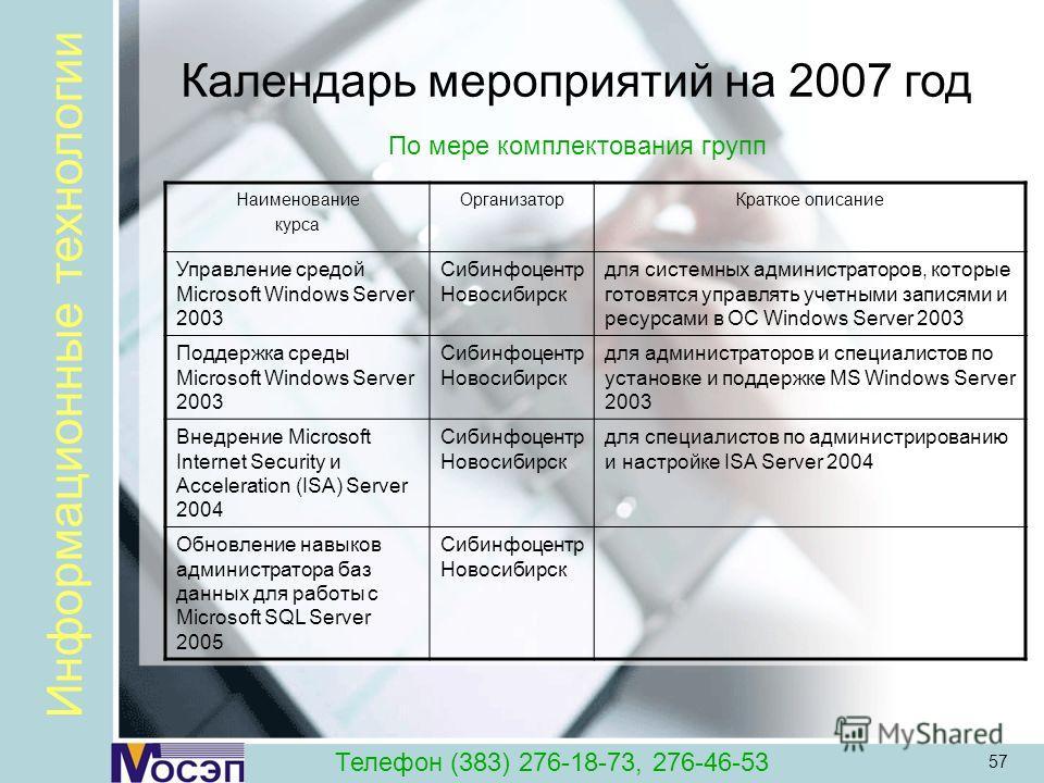 57 Наименование курса ОрганизаторКраткое описание Управление средой Microsoft Windows Server 2003 Сибинфоцентр Новосибирск для системных администраторов, которые готовятся управлять учетными записями и ресурсами в ОС Windows Server 2003 Поддержка сре