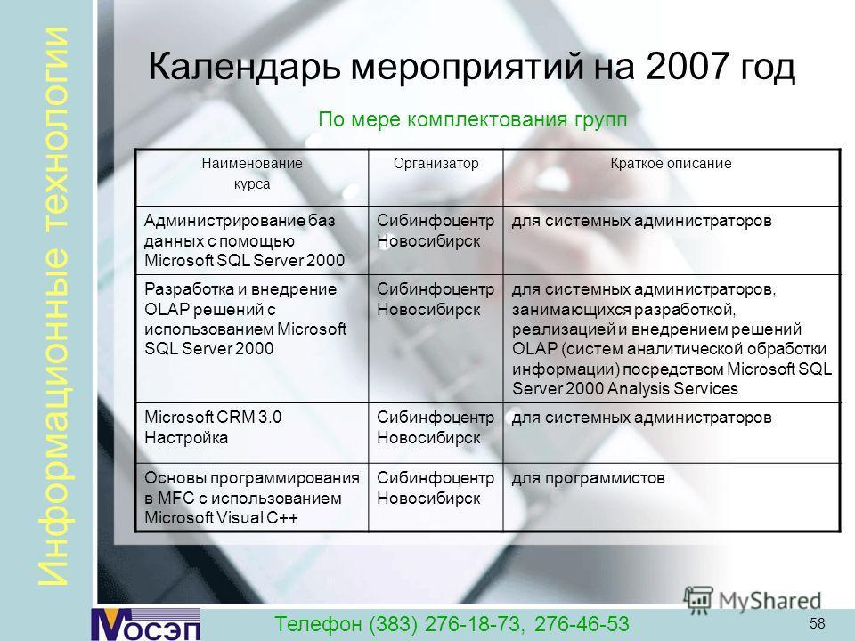 58 Наименование курса ОрганизаторКраткое описание Администрирование баз данных с помощью Microsoft SQL Server 2000 Сибинфоцентр Новосибирск для системных администраторов Разработка и внедрение OLAP решений c использованием Microsoft SQL Server 2000 С
