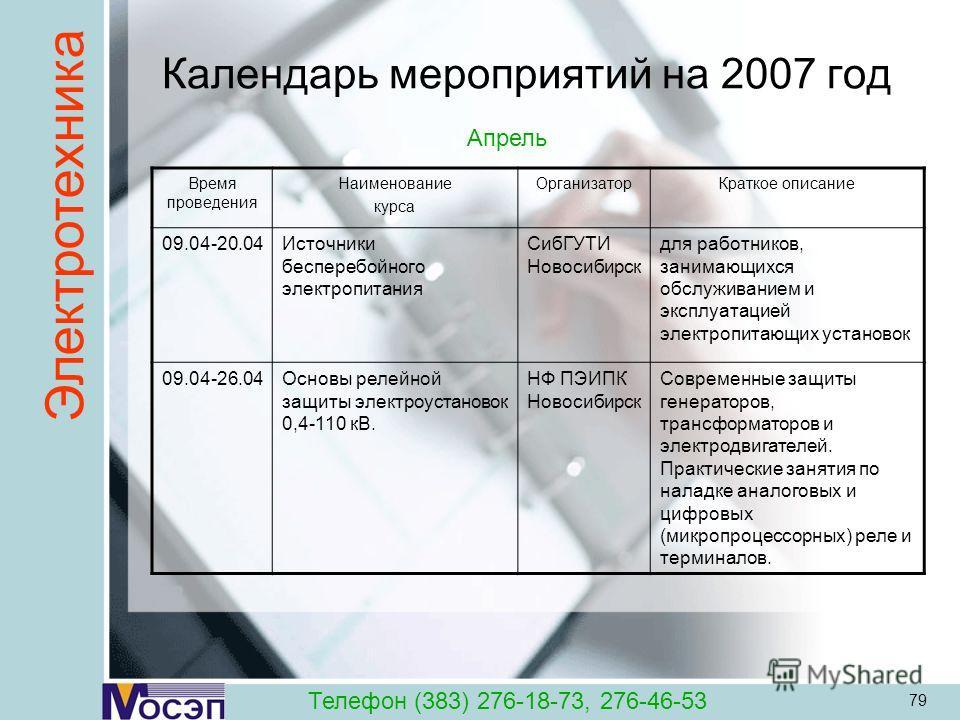 79 Календарь мероприятий на 2007 год Время проведения Наименование курса ОрганизаторКраткое описание 09.04-20.04Источники бесперебойного электропитания СибГУТИ Новосибирск для работников, занимающихся обслуживанием и эксплуатацией электропитающих уст
