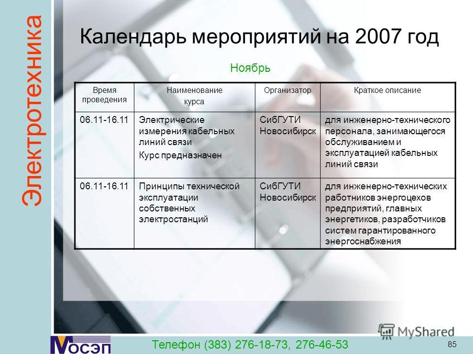 85 Календарь мероприятий на 2007 год Время проведения Наименование курса ОрганизаторКраткое описание 06.11-16.11Электрические измерения кабельных линий связи Курс предназначен СибГУТИ Новосибирск для инженерно-технического персонала, занимающегося об