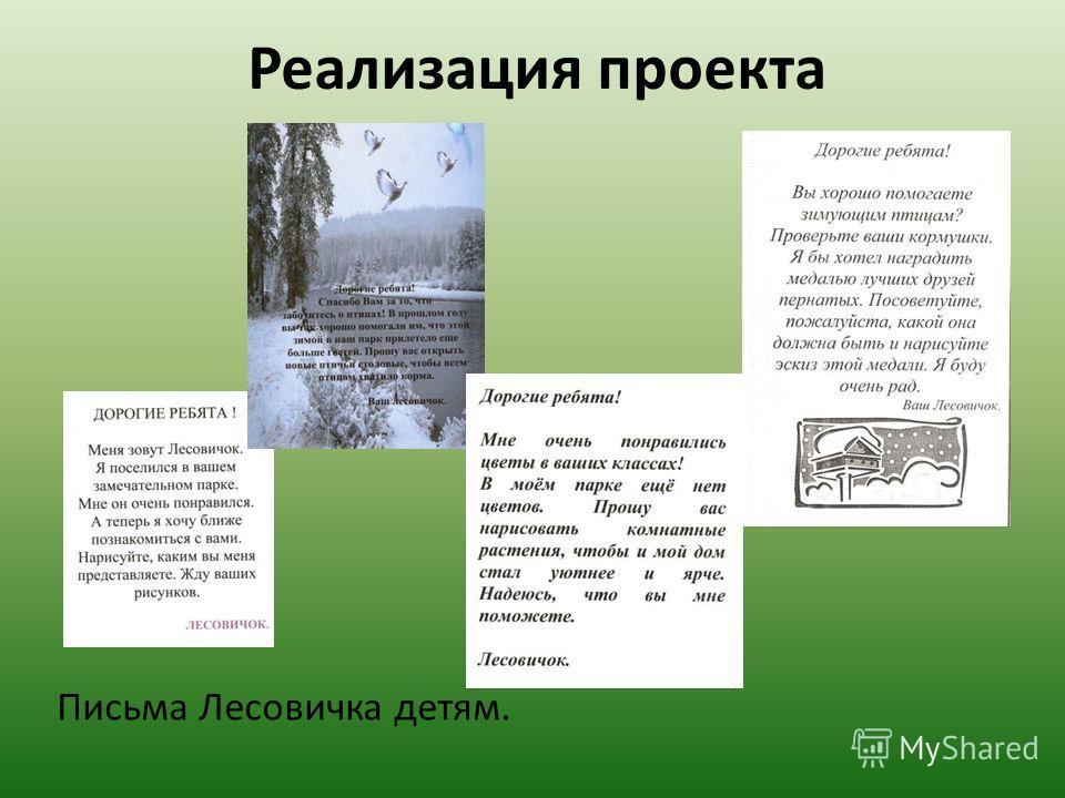Реализация проекта Письма Лесовичка детям.