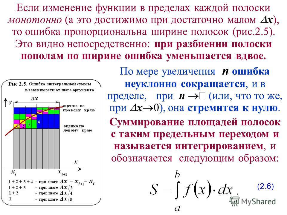 Если изменение функции в пределах каждой полоски монотонно (а это достижимо при достаточно малом x), то ошибка пропорциональна ширине полосок (рис.2.5). Это видно непосредственно: при разбиении полоски пополам по ширине ошибка уменьшается вдвое. По м
