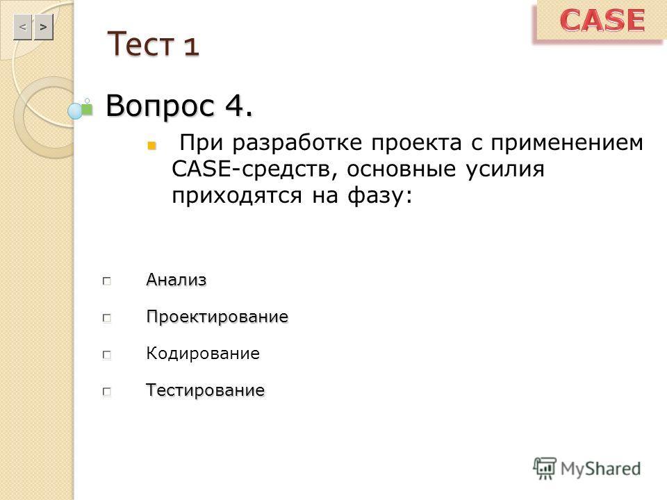 Тест 1 Вопрос 4. Вопрос 4. При разработке проекта с применением CASE-средств, основные усилия приходятся на фазу: Анализ Кодирование Проектирование Тестирование