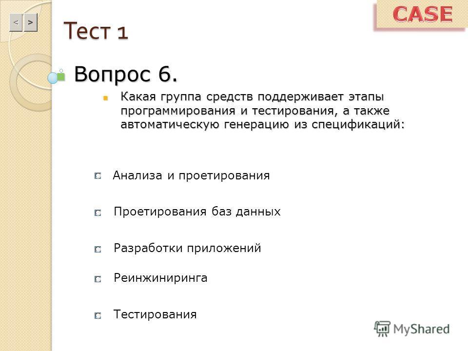 Тест 1 Вопрос 6. Вопрос 6. Какая группа средств поддерживает этапы программирования и тестирования, а также автоматическую генерацию из спецификаций: Какая группа средств поддерживает этапы программирования и тестирования, а также автоматическую гене