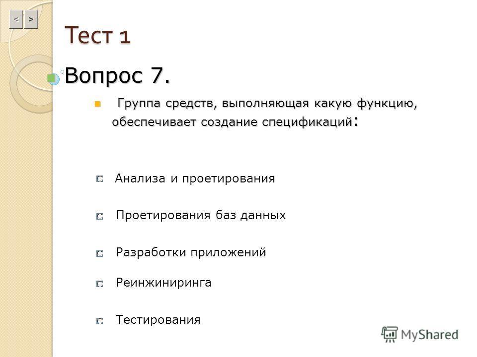 Тест 1 Вопрос 7. Вопрос 7. Группа средств, выполняющая какую функцию, обеспечивает создание спецификаций : Группа средств, выполняющая какую функцию, обеспечивает создание спецификаций : Анализа и проетирования Проетирования баз данных Разработки при