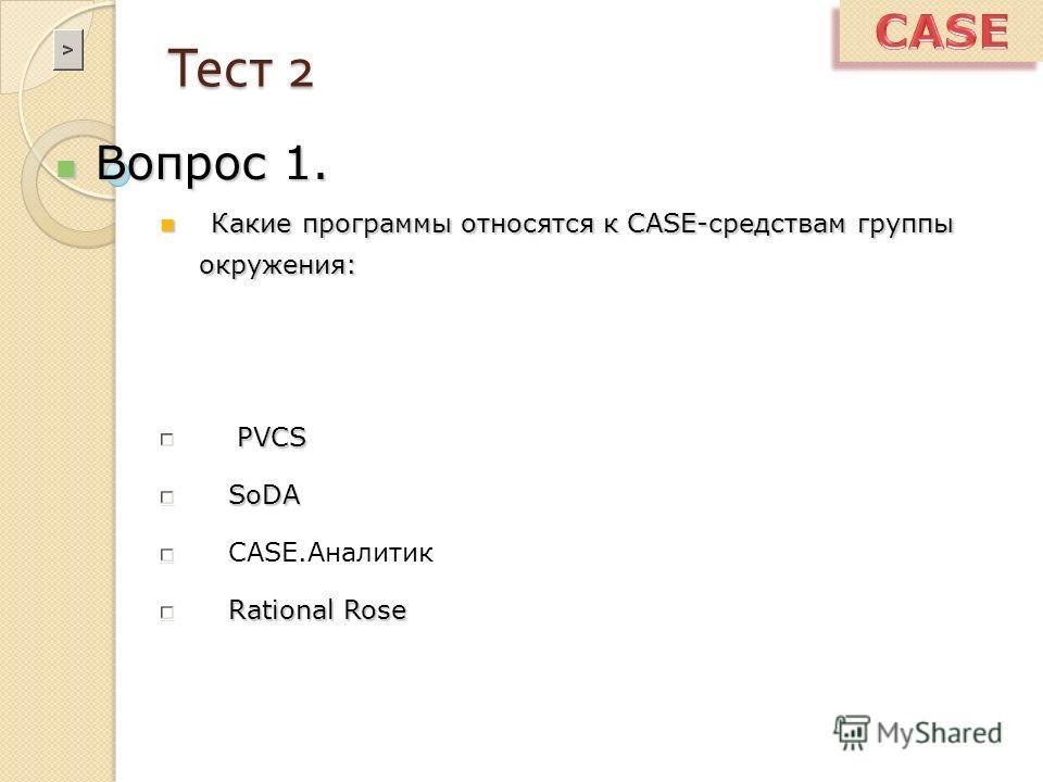Тест 2 Вопрос 1. Вопрос 1. Какие программы относятся к CASE-средствам группы окружения: Какие программы относятся к CASE-средствам группы окружения: PVCS CASE.Аналитик SoDA Rational Rose