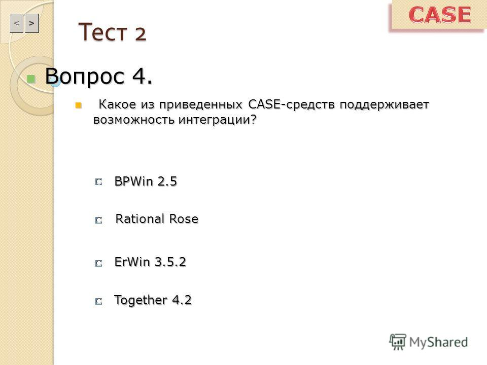 Тест 2 Вопрос 4. Вопрос 4. Какое из приведенных CASE-средств поддерживает возможность интеграции? Какое из приведенных CASE-средств поддерживает возможность интеграции? BPWin 2.5 Rational Rose ErWin 3.5.2 Together 4.2