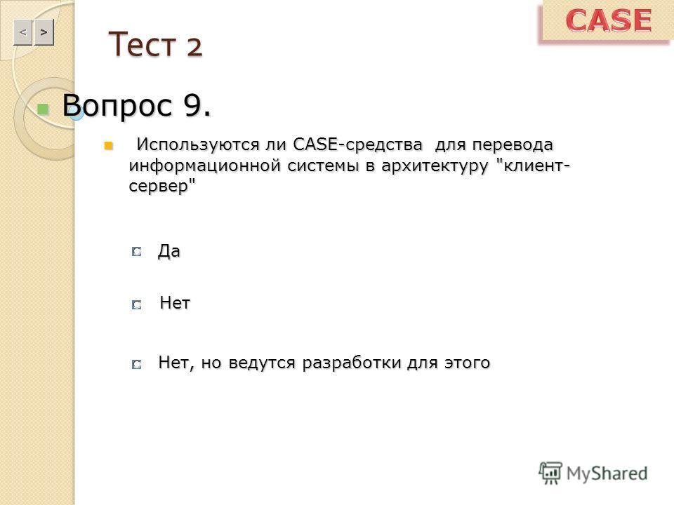 Тест 2 Вопрос 9. Вопрос 9. Используются ли CASE-средства для перевода информационной системы в архитектуру