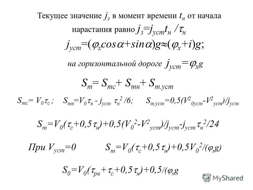 с - время запаздывания, для тормозной системы с гидроприводом и дисковыми тормозными механизмами с =0,05…0,07 с, с барабанными тормозными механизмами с =0,15…0,20 с, у систем с пневмоприводом с =0,2…0,4 с. н - время нарастания замедления j зн (0,05…2