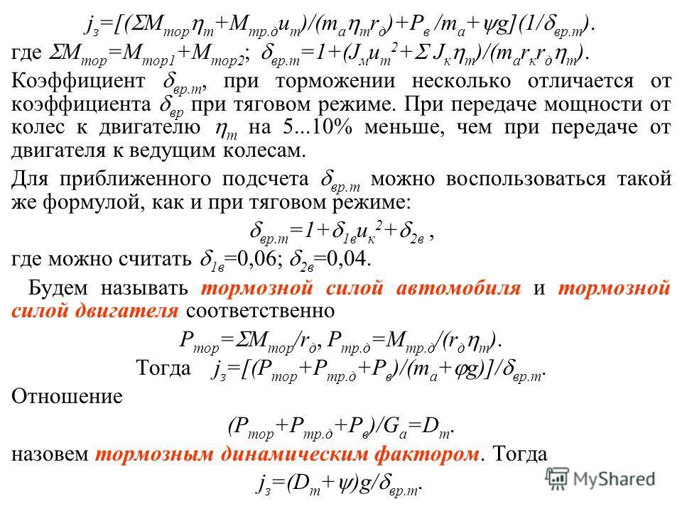 Для определения замедлений найдем реакции R х1 и R х2. На колесах, не связанных с двигателем, момент М создается только действием тормозных механизмов. Обозначив этот момент М тор1, принимая во внимание, что знак минус уже учтен и подставляя j з вмес