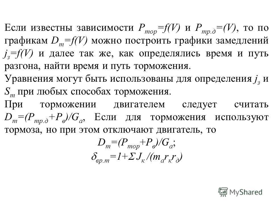 j з =[( М тор т +М тр.д u т )/(m a т r д )+Р в /m а + g](1/ вр.т ). где М тор =М тор1 +М тор2 ; вр.т =1+(J м u т 2 + J к т )/(m a r к r д т ). Коэффициент вр.т, при торможении несколько отличается от коэффициента вр при тяговом режиме. При передаче м