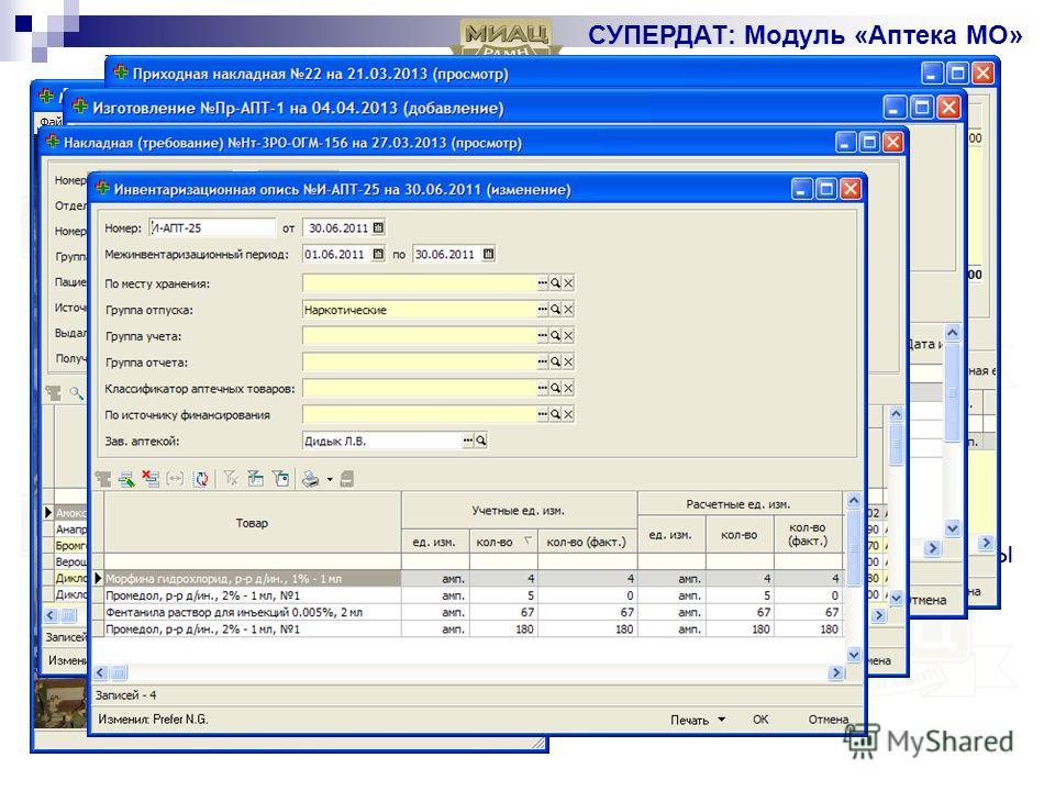 Подсистема работы с документами Представляет полный набор основных документов обращаемых в системе. Открытие ранее сформированных документов осуществляется из подсистемы работы с журналами документов