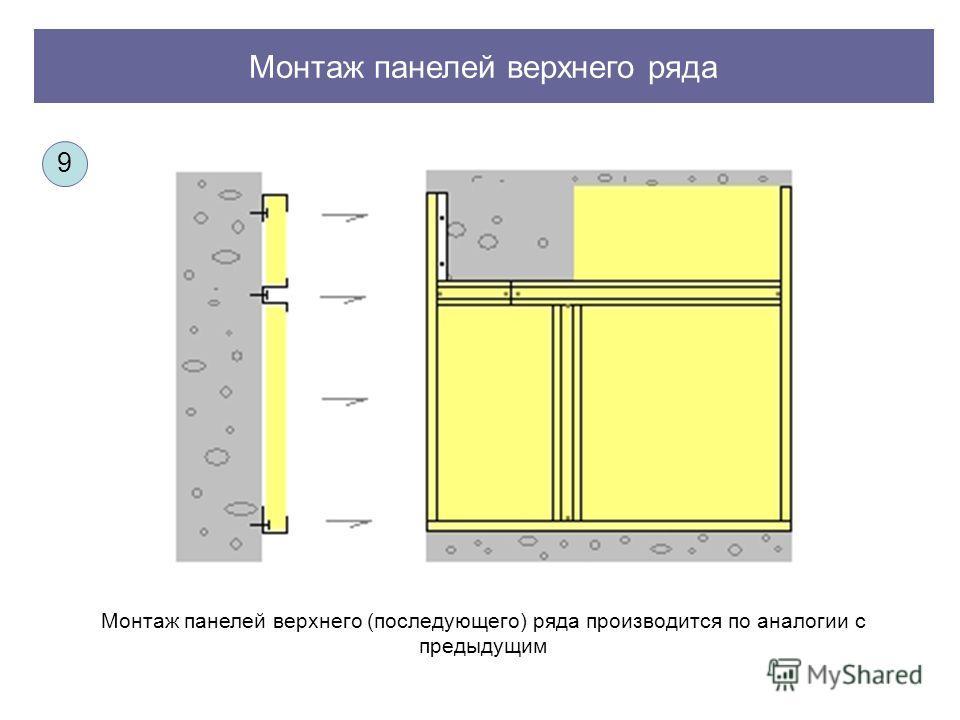 Монтаж панелей верхнего ряда Монтаж панелей верхнего (последующего) ряда производится по аналогии с предыдущим 9
