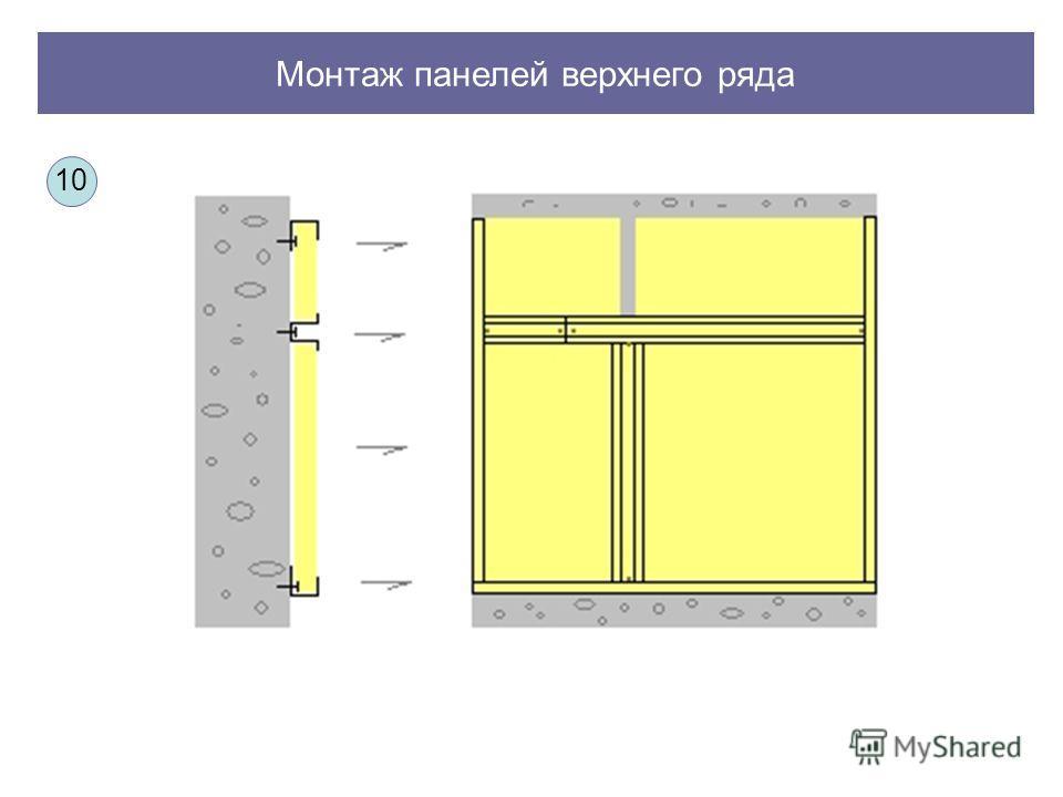 Монтаж панелей верхнего ряда 10