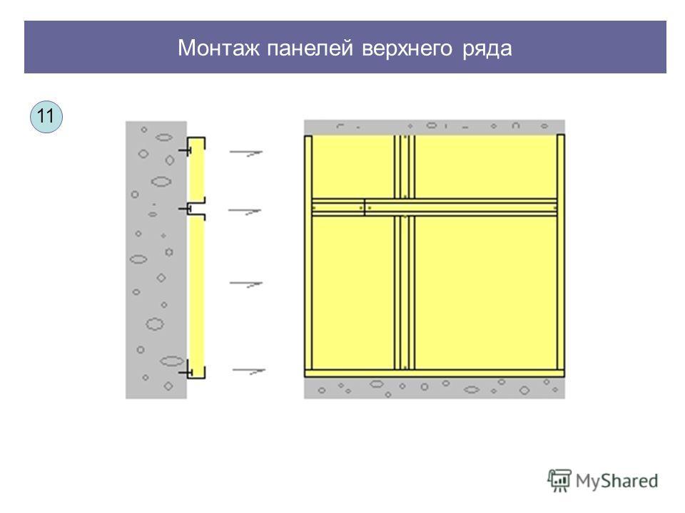 Монтаж панелей верхнего ряда 11