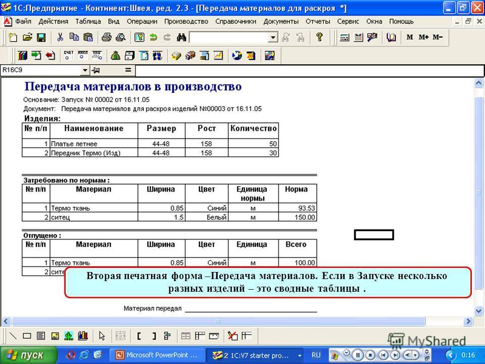 Вторая печатная форма –Передача материалов. Если в Запуске несколько разных изделий – это сводные таблицы.