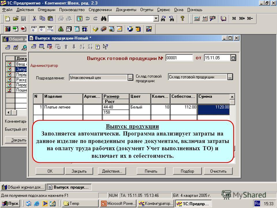 Выпуск продукции Заполняется автоматически. Программа анализирует затраты на данное изделие по проведенным ранее документам, включая затраты на оплату труда рабочих (документ Учет выполненных ТО) и включает их в себестоимость.