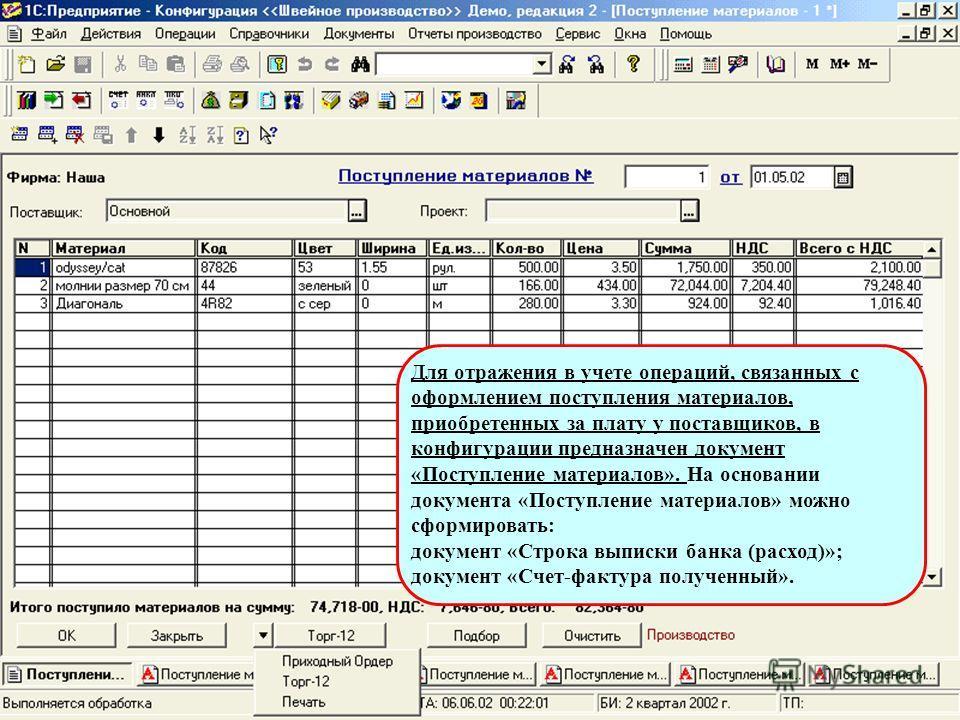 Для отражения в учете операций, связанных с оформлением поступления материалов, приобретенных за плату у поставщиков, в конфигурации предназначен документ «Поступление материалов». На основании документа «Поступление материалов» можно сформировать: д