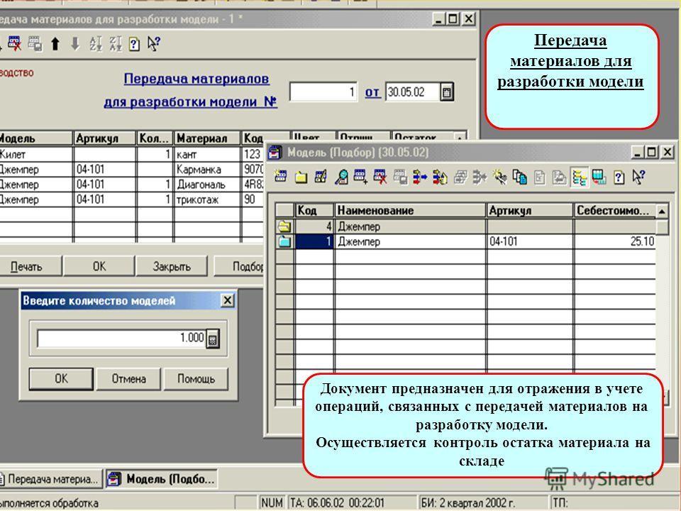 Документ предназначен для отражения в учете операций, связанных с передачей материалов на разработку модели. Осуществляется контроль остатка материала на складе Передача материалов для разработки модели