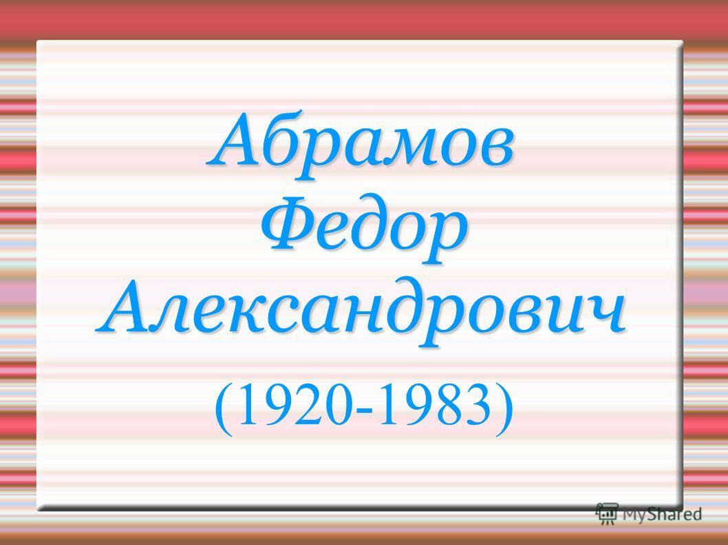 Абрамов Федор Александрович Абрамов Федор Александрович (1920-1983)