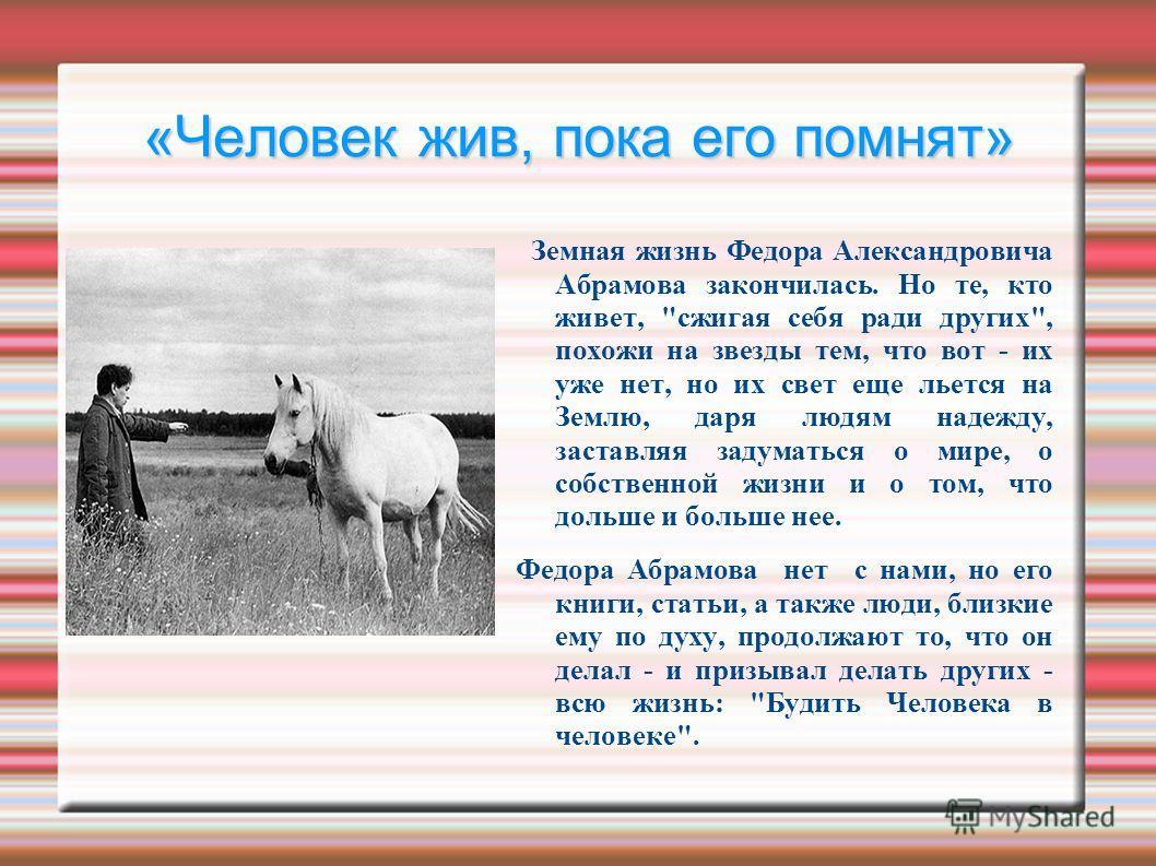 Земная жизнь Федора Александровича Абрамова закончилась. Но те, кто живет,