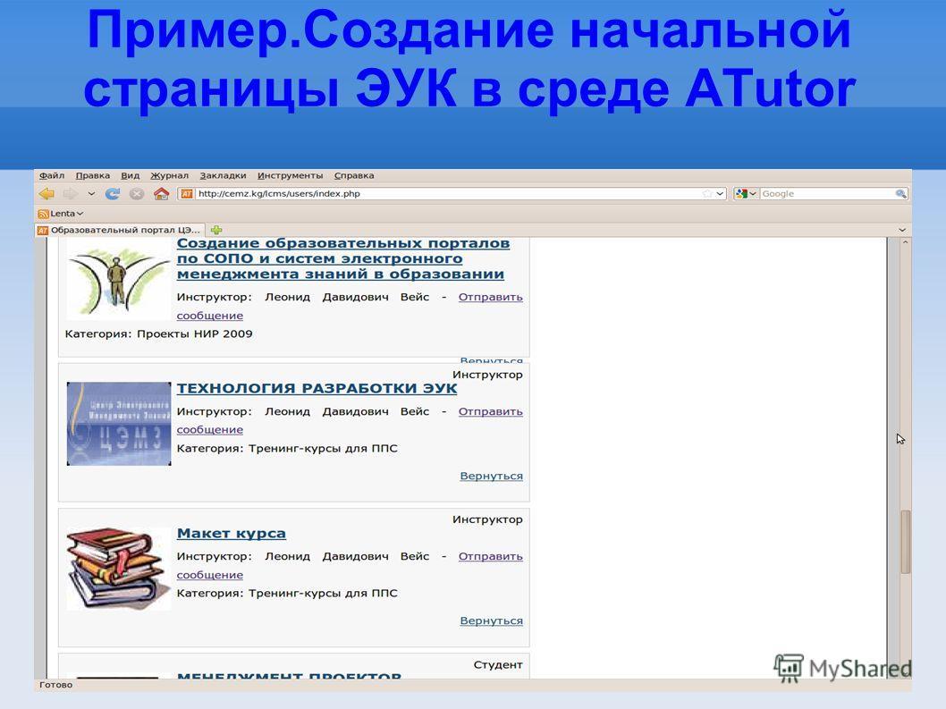 Пример.Создание начальной страницы ЭУК в среде ATutor