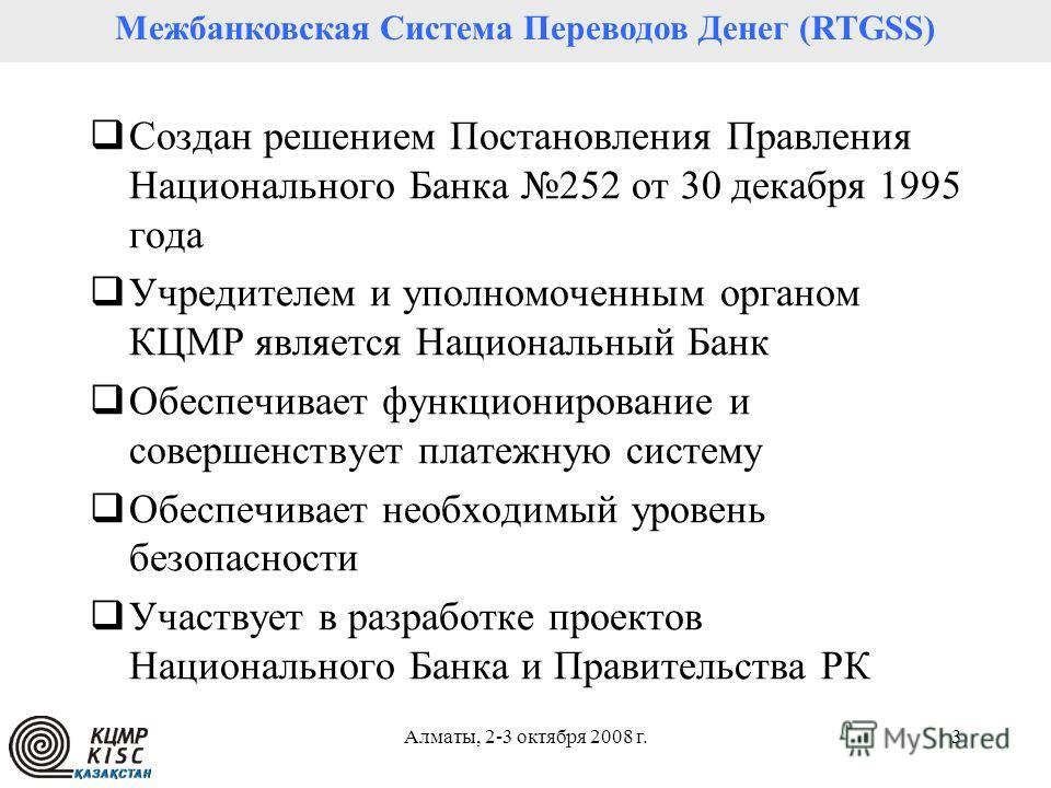 Алматы, 2-3 октября 2008 г.3 Создан решением Постановления Правления Национального Банка 252 от 30 декабря 1995 года Учредителем и уполномоченным органом КЦМР является Национальный Банк Обеспечивает функционирование и совершенствует платежную систему