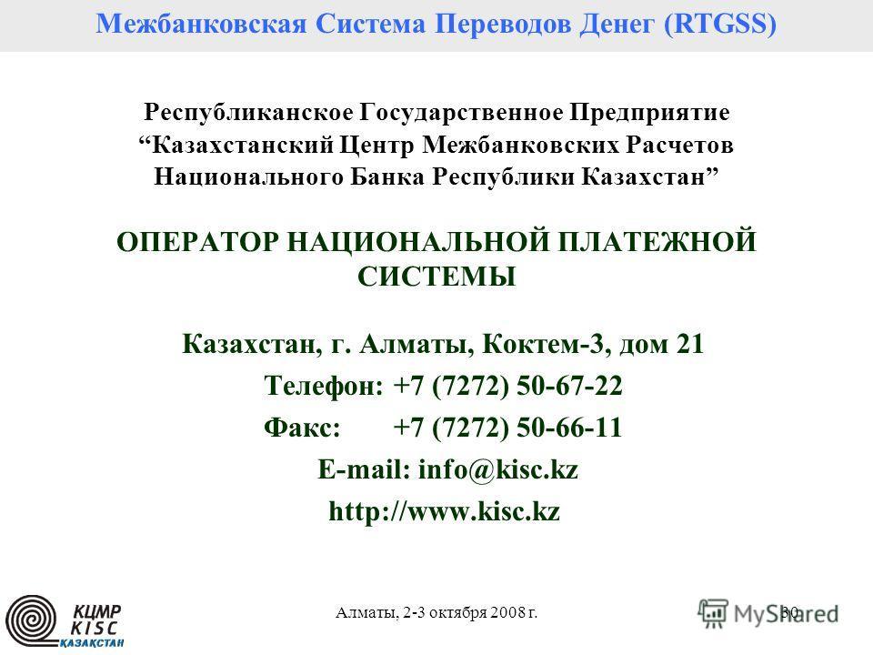 Алматы, 2-3 октября 2008 г.30 Республиканское Государственное ПредприятиеКазахстанский Центр Межбанковских Расчетов Национального Банка Республики Казахстан ОПЕРАТОР НАЦИОНАЛЬНОЙ ПЛАТЕЖНОЙ СИСТЕМЫ Казахстан, г. Алматы, Коктем-3, дом 21 Телефон: +7 (7