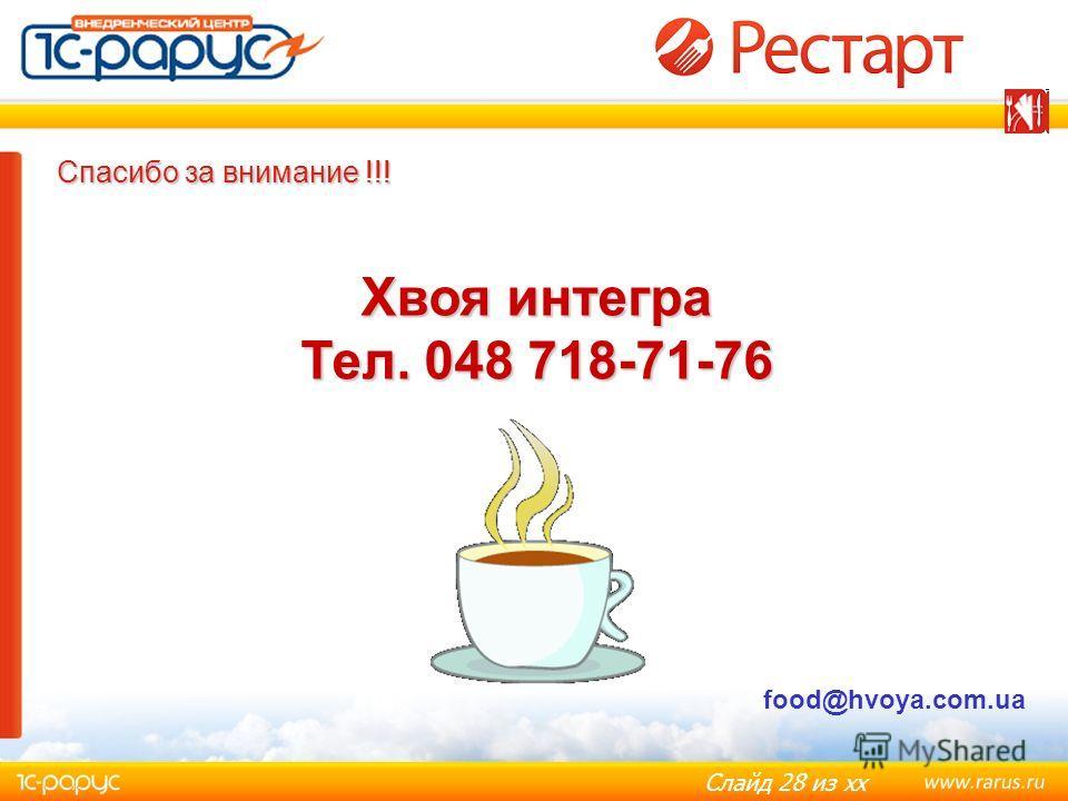 Слайд 28 из хх food@hvoya.com.ua Спасибо за внимание !!! Хвоя интегра Тел. 048 718-71-76