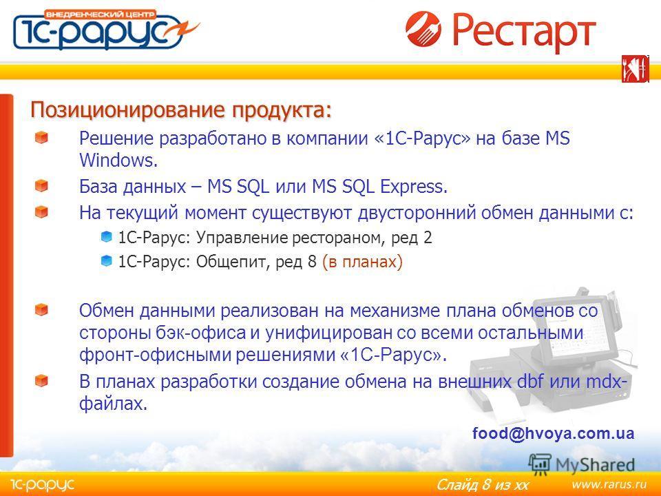 Слайд 8 из хх Решение разработано в компании «1С-Рарус» на базе MS Windows. База данных – MS SQL или MS SQL Express. На текущий момент существуют двусторонний обмен данными с: 1С-Рарус: Управление рестораном, ред 2 1С-Рарус: Общепит, ред 8 (в планах)