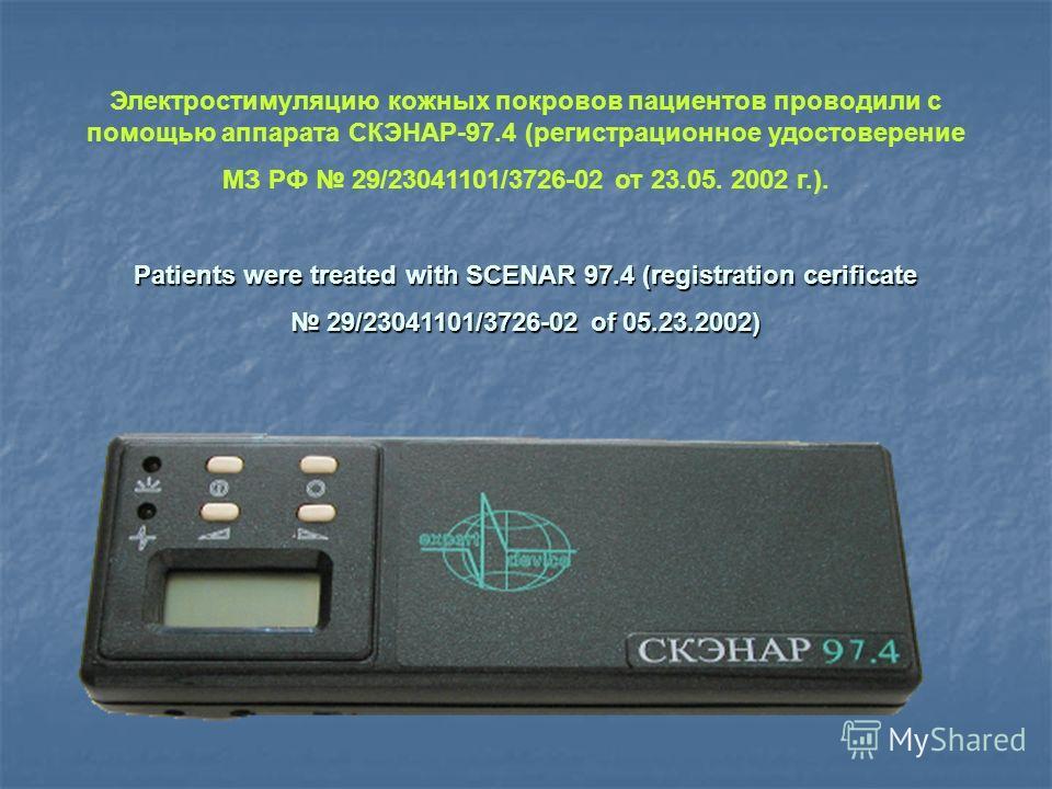 Электростимуляцию кожных покровов пациентов проводили с помощью аппарата СКЭНАР-97.4 (регистрационное удостоверение МЗ РФ 29/23041101/3726-02 от 23.05. 2002 г.). Patients were treated with SCENAR 97.4 (registration cerificate 29/23041101/3726-02 of 0