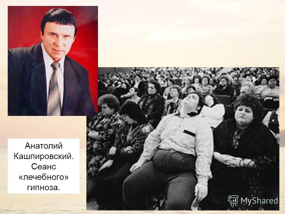 Анатолий Кашпировский. Сеанс «лечебного» гипноза.