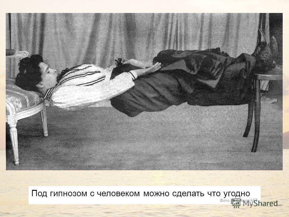 Под гипнозом с человеком можно сделать что угодно Фото East News/AFT