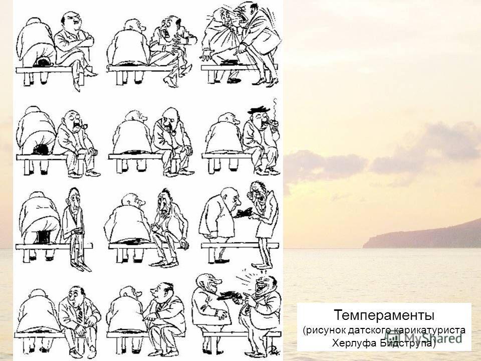 Темпераменты (рисунок датского карикатуриста Херлуфа Бидструпа)