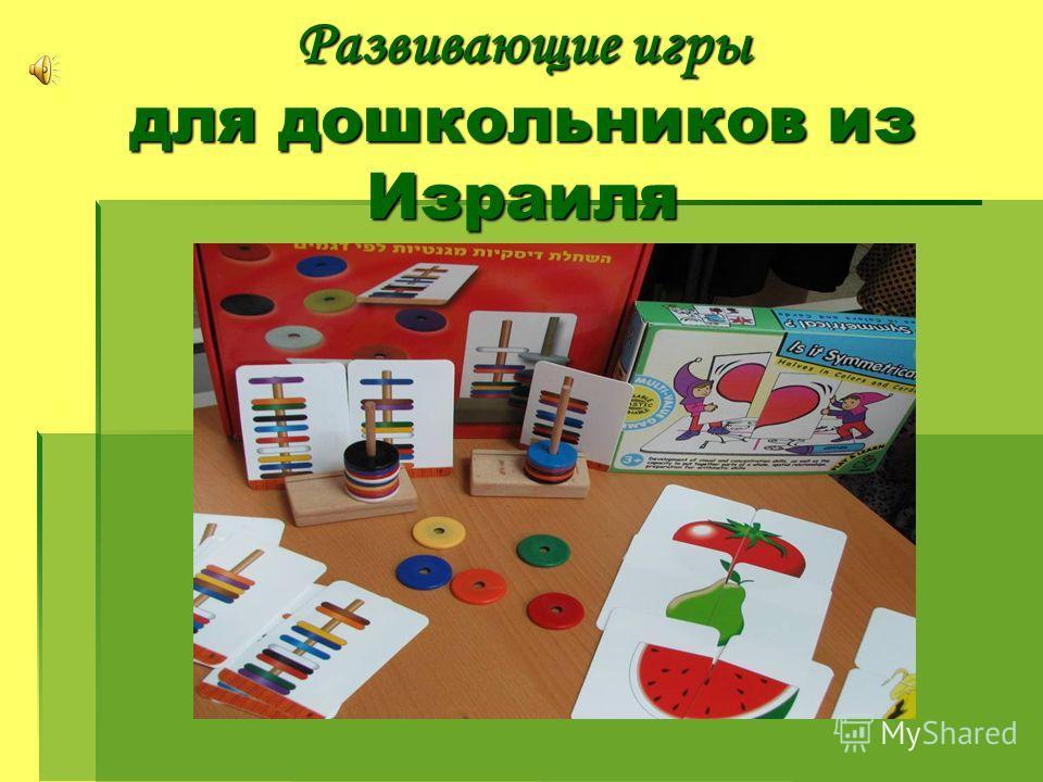 игры на знакомства с детьми начальной школы