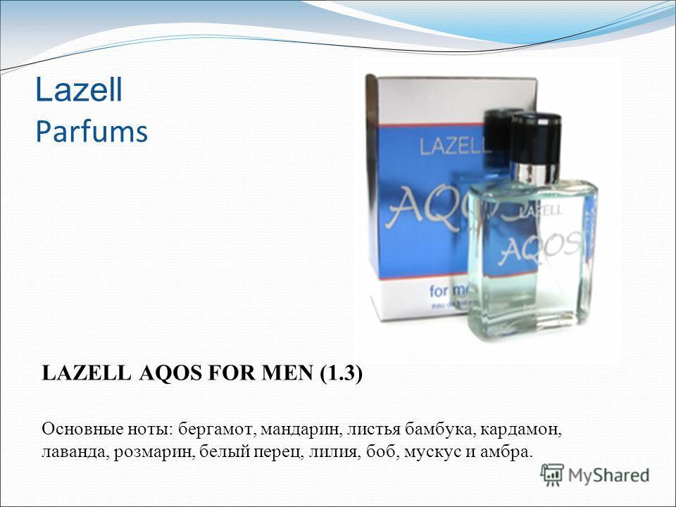Lazell Parfums LAZELL AQOS FOR MEN (1.3) Основные ноты: бергамот, мандарин, листья бамбука, кардамон, лаванда, розмарин, белый перец, лилия, боб, мускус и амбра.
